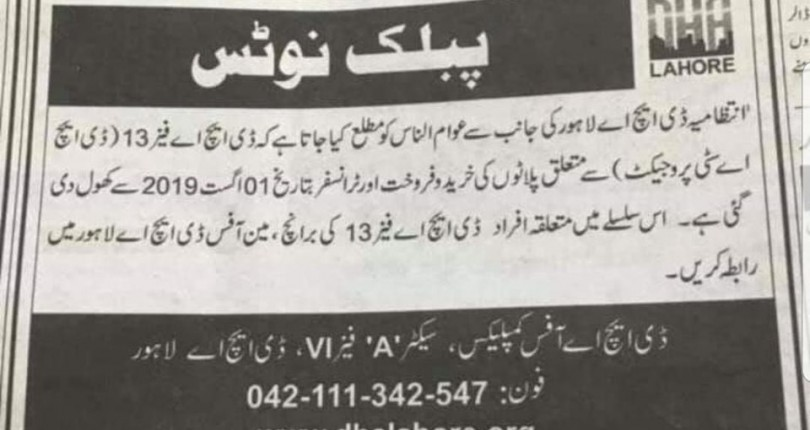 Congratulation to All DHA city file Holders dha lahore will open Transfer after 1/8/2019